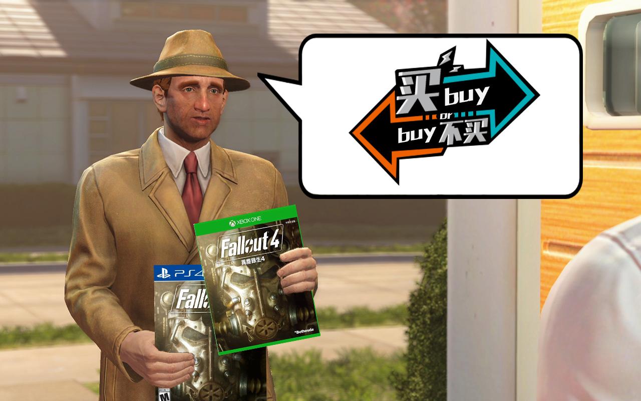 買不買?《輻射4》