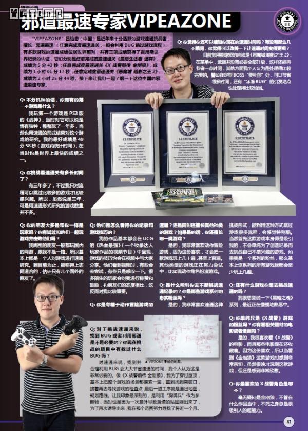 界纪录玩家年刊2017中文版上市图片
