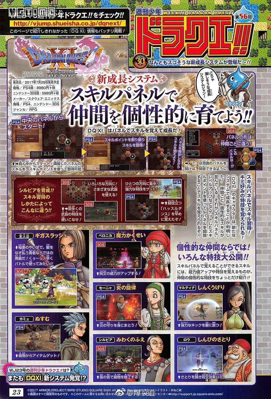 勇者斗恶龙11将于今年7月29日在日本发售ps4和3ds版本.