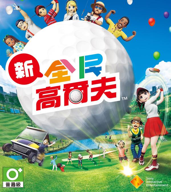 《新大众高尔夫》中文版8月发售 封闭测试申请开始