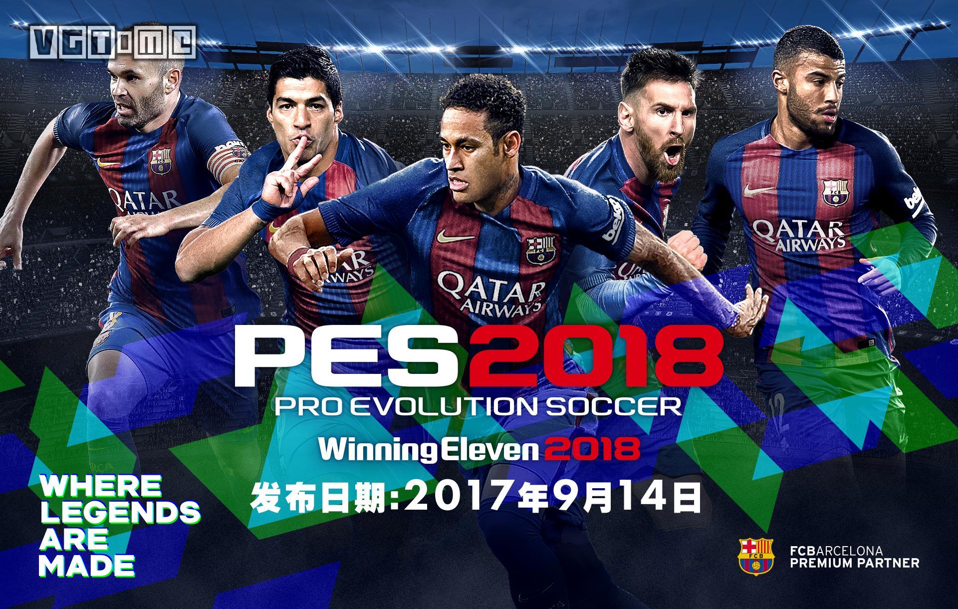 实况足球2018_《实况足球 2018》中文官网上线 公布首部预告片和更多详情