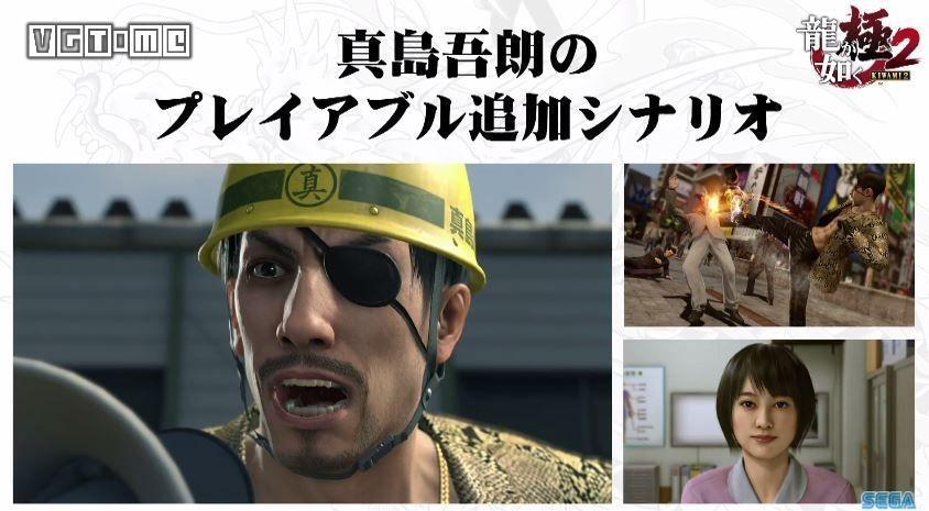 《如龙 极2》追加可操作真岛吾朗的剧情,牧村实(右下角)再次登场.