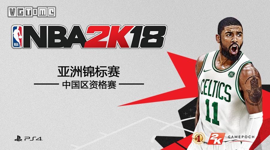 《NBA2K18》亚洲锦标赛今日开始报名