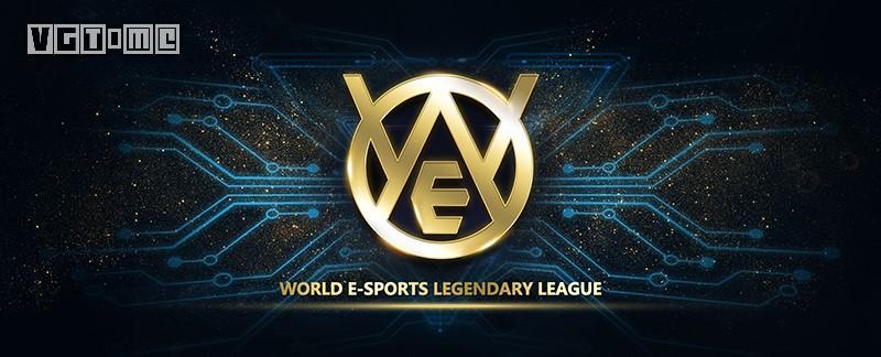 WELL全球电竞联赛正式启动 年度总奖金逾300万!