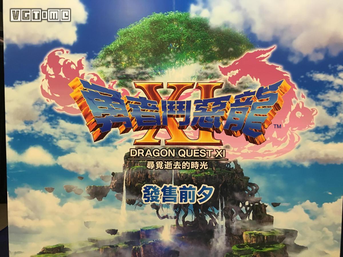 《勇者斗恶龙11》中文版发售前狂欢 堀井雄二现场公布重磅惊喜