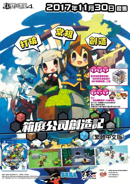 PS4《箱庭公司创造记》公开独家中文特典,一个魔方