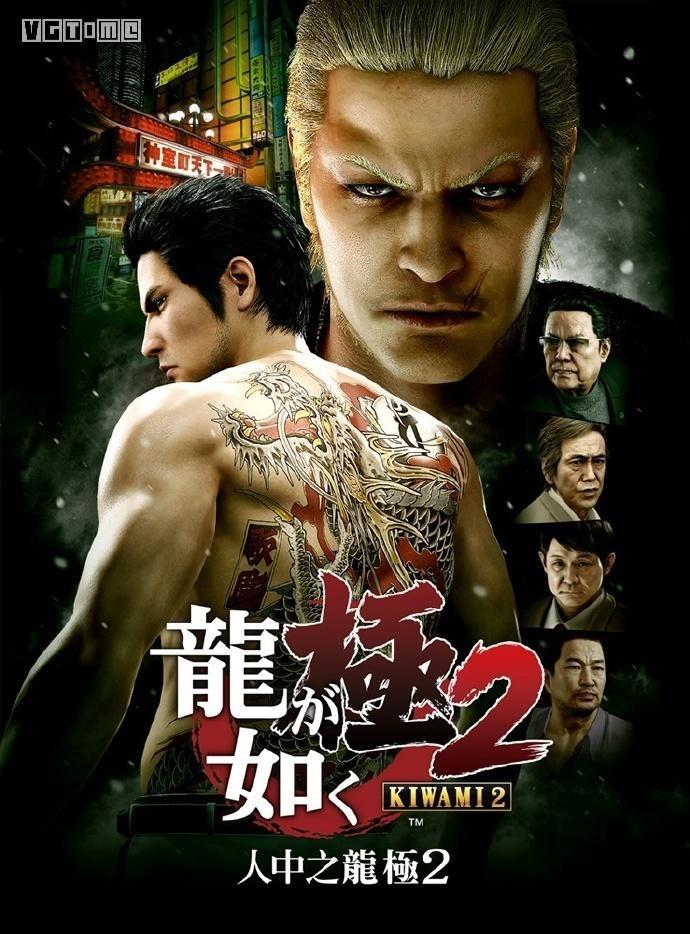 世嘉宣布《如龙 极2》将于11月22日推出体验版