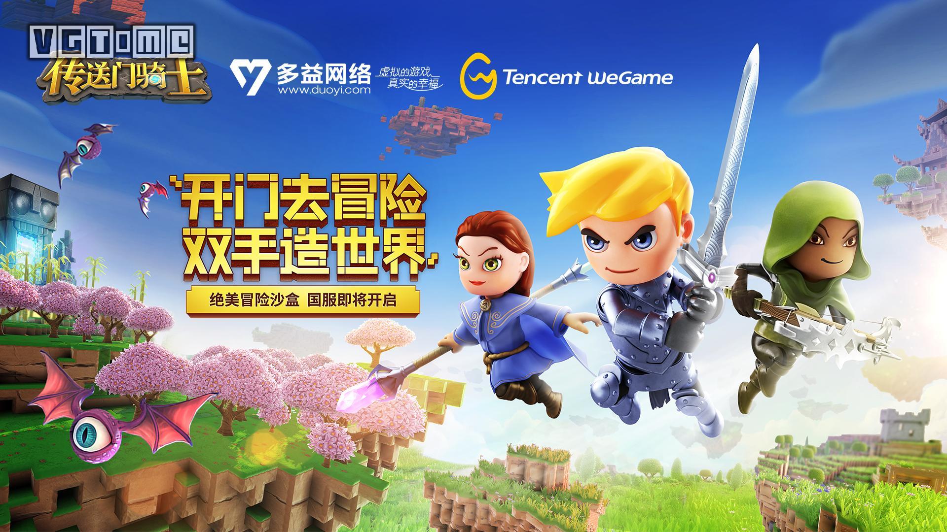 沙盒冒险游戏《传送门骑士》即将登陆 WeGame