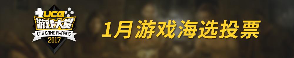 UCG游戏大赏2017海选 1&2月游戏投票贴