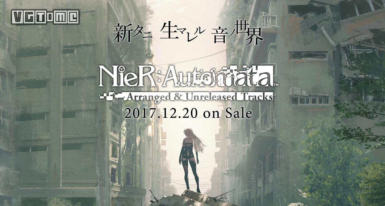 定档12月,《尼尔:机械军团》未公布音乐集即将发售