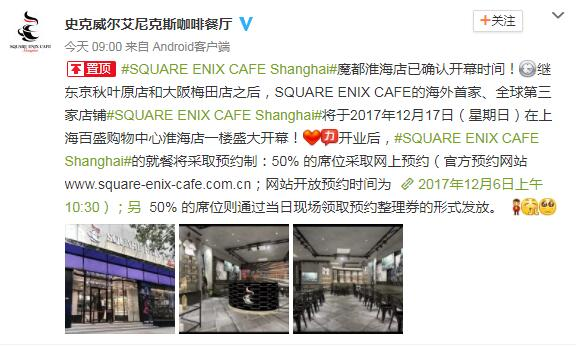 上海SE餐厅开业日期确定 用餐需提前预约