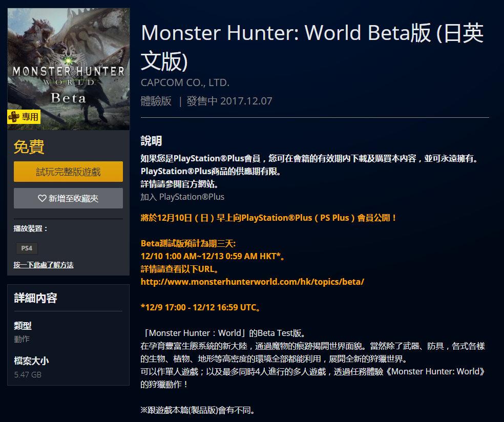 《怪物猎人 世界》测试客户端上架 现在就可以预载了