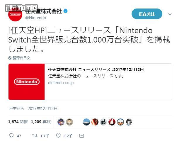 Nintendo announced Switch global sales breakthrough 10 million