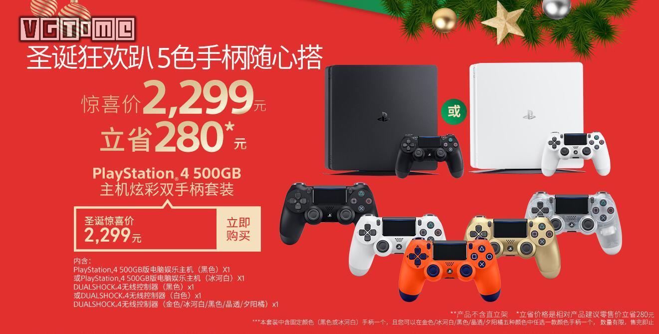 PlayStation中国圣诞节促销详情公布