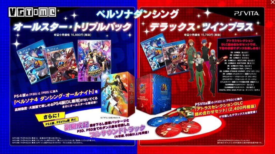 Atlus:PS4《女神异闻录4 舞夜狂欢》不会单独出售
