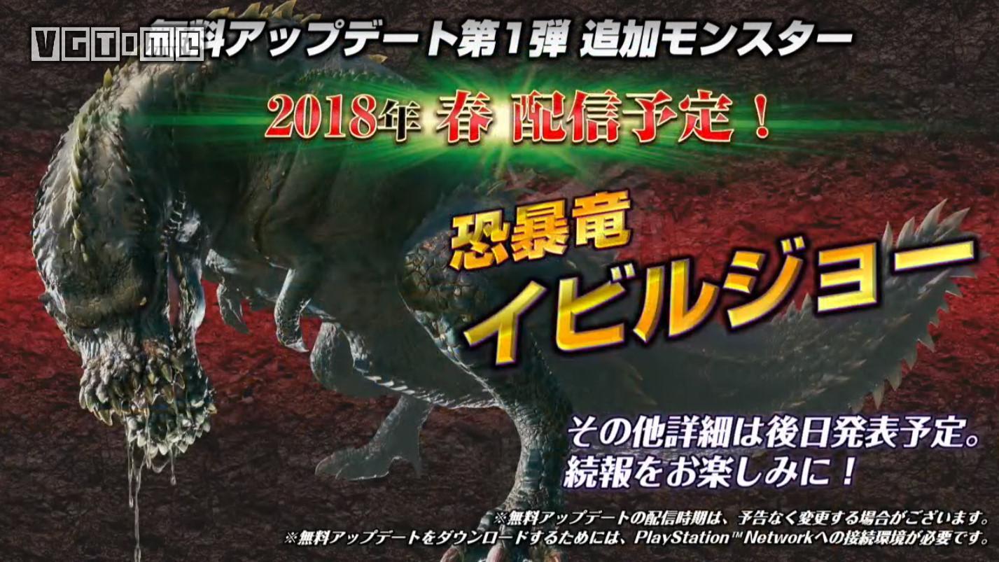 《怪物猎人 世界》免费DLC 第一弹确认追加恐暴龙