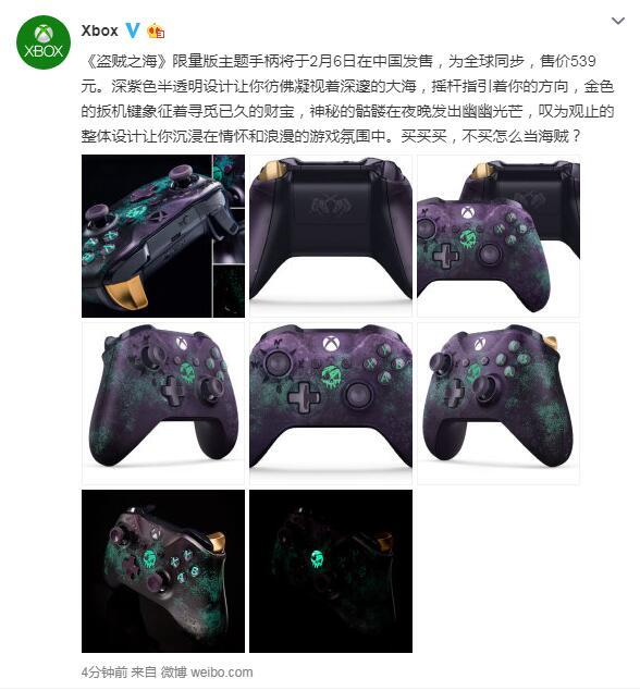 《盗贼之海》限定版Xbox手柄将在中国同步推出