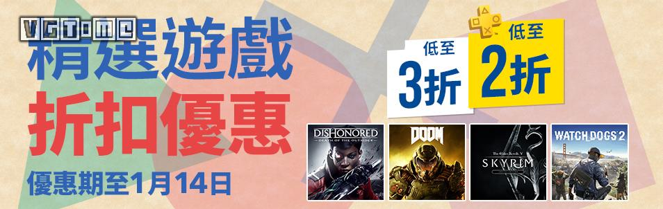 PSN selected game discount open: 15-23 B club games