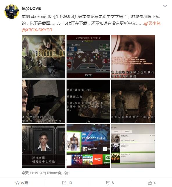 The Xbox One resident evil 4/5, have more XinJian numerous Chinese for free