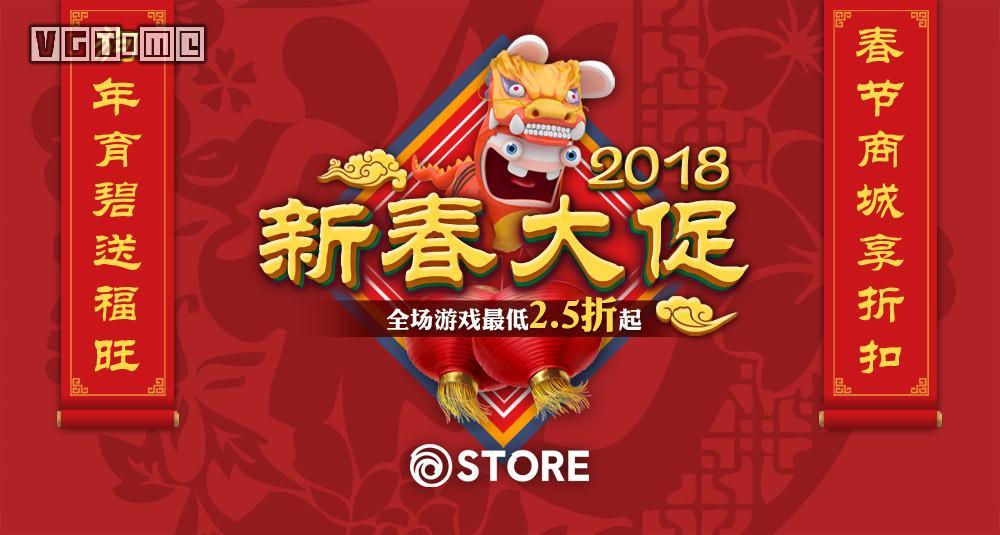 育碧中文商城新春大促启动 第三款免费游戏公布