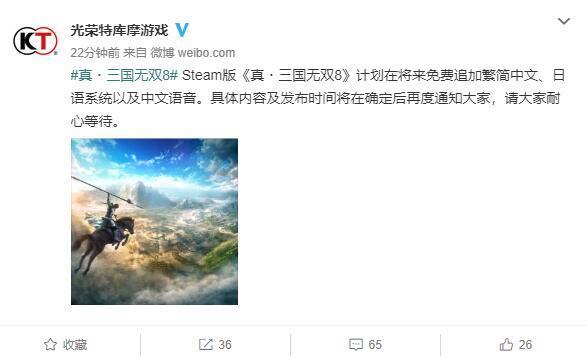 Steam版《真·三国无双8》将免费追加繁简中文