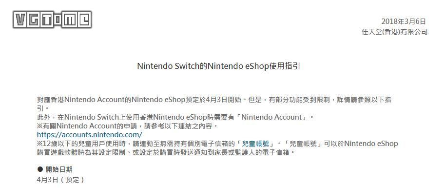 Switch港服eShop将于4月3日上线 但功能很有