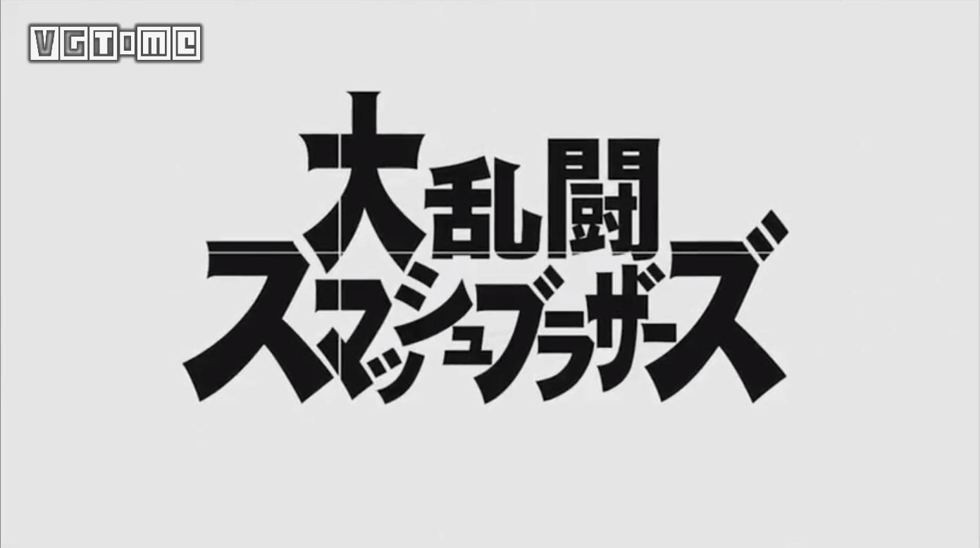 Switch《任天堂全明星大乱斗》公布,乌贼娘参战确定