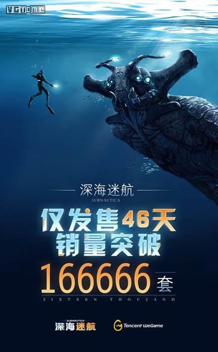 《深海迷航》本周末将在WeGame开启限时免费体验