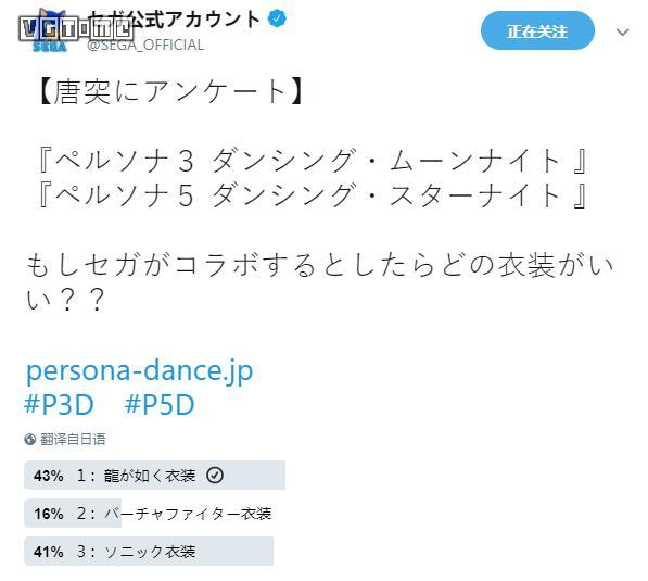 Sega survey the P3D P5D clothing linkage intention of the player so answer