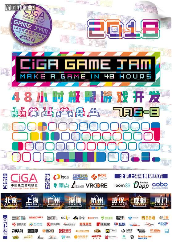 [marketing] CiGA Game Jam eight big cities at the same time open this week, are you ready?
