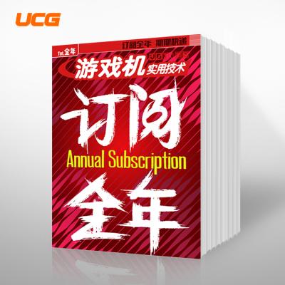 《游戲機實用技術》雜志書籍全年訂閱
