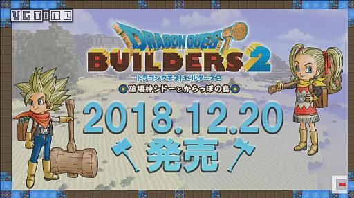 《勇者斗恶龙 建造者2》将于2018年12月20日发售