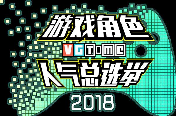 2018 VGtime游戏角色人气总选举落幕,感谢你的参与!