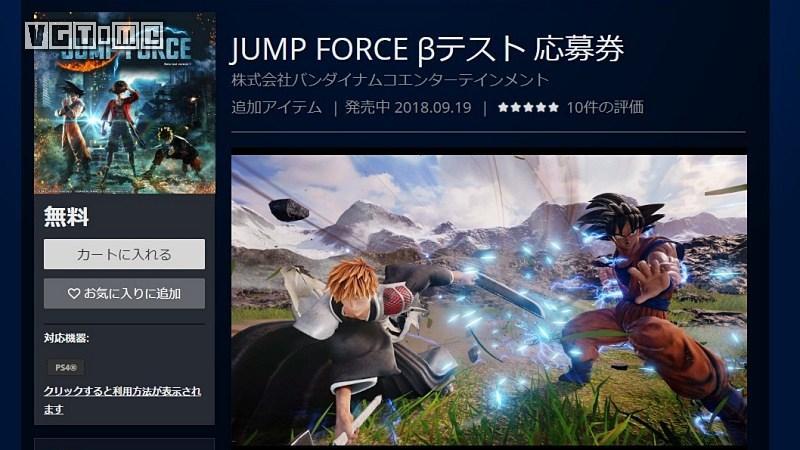 大乱斗游戏《Jump力量》将于10月举行封闭测试