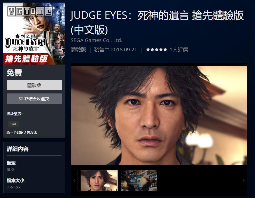 PS4《审判之眼 死神遗言》中文试玩版上线