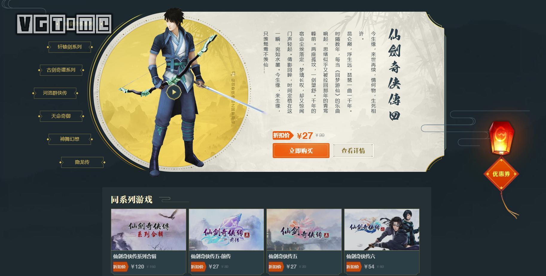 WeGame开启中秋促销,国风游戏低至12元
