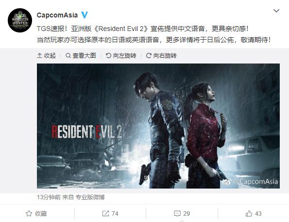 CAPCOM正式宣布《生化危机2 重制版》将提供中文语音