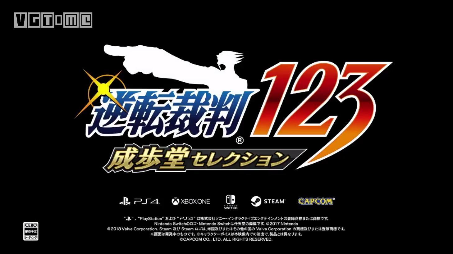 《逆转裁判123 成步堂选集》公布 登陆主流游戏平台