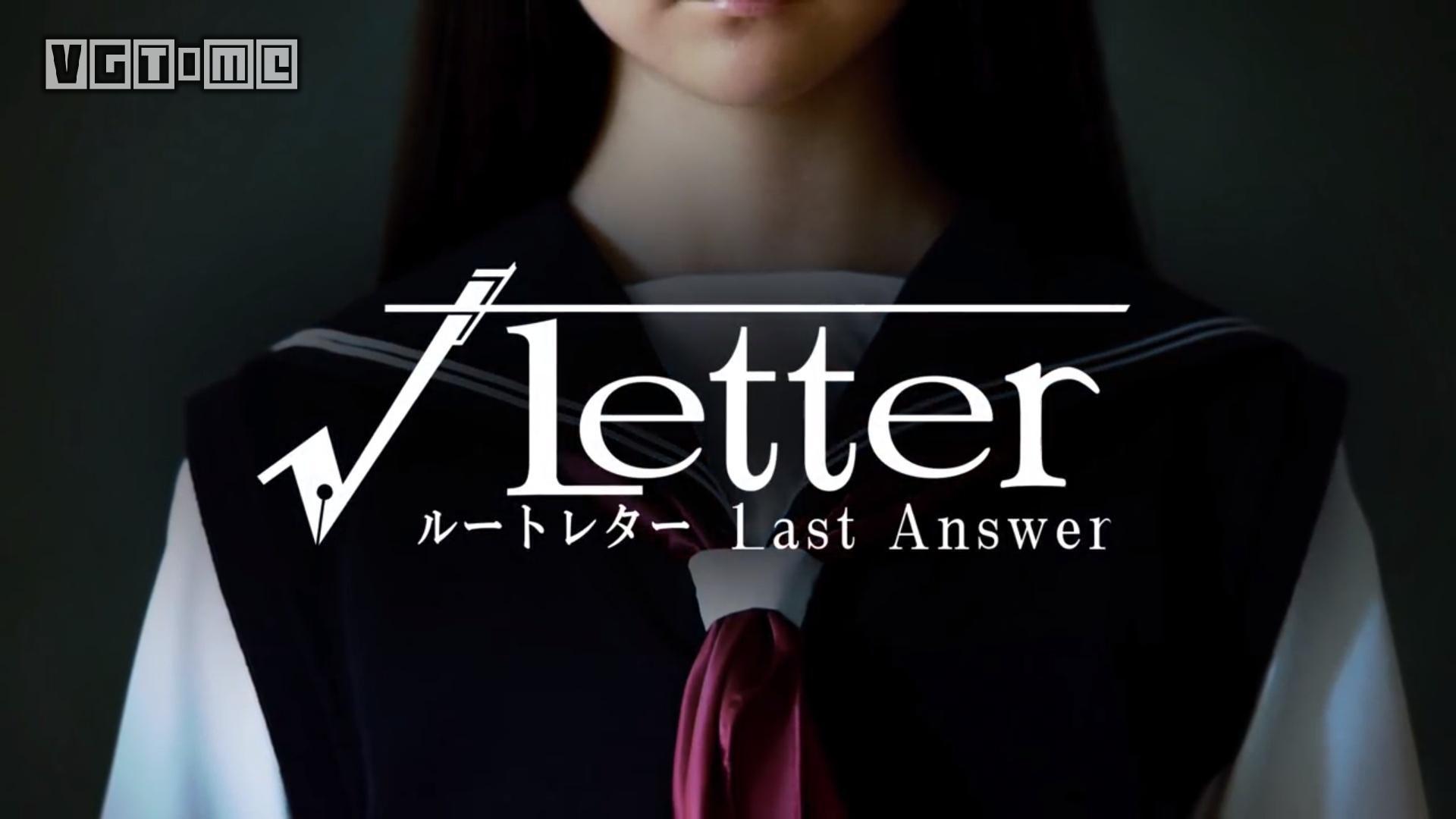 《方根书简 Last Answer》发售日确定 原版和真人演出版并存