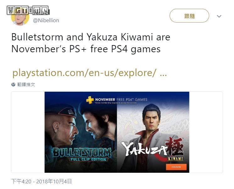 美服11月PS+会免疑似泄露:《子弹风暴》+《如龙 极》