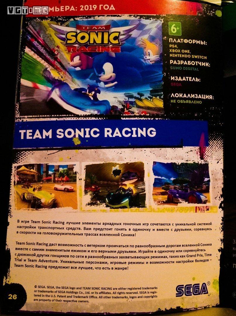 《索尼克团队赛车》或将延期至2019年