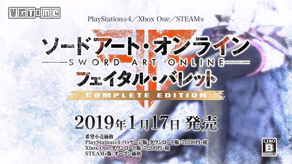 《刀剑神域 夺命凶弹 完全版》将于2019年1月发售