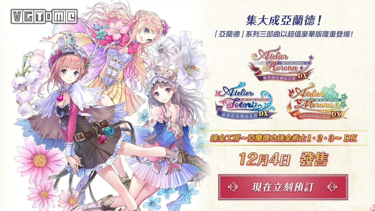 「雅兰德炼金术师」三部曲合集12月推出中文版