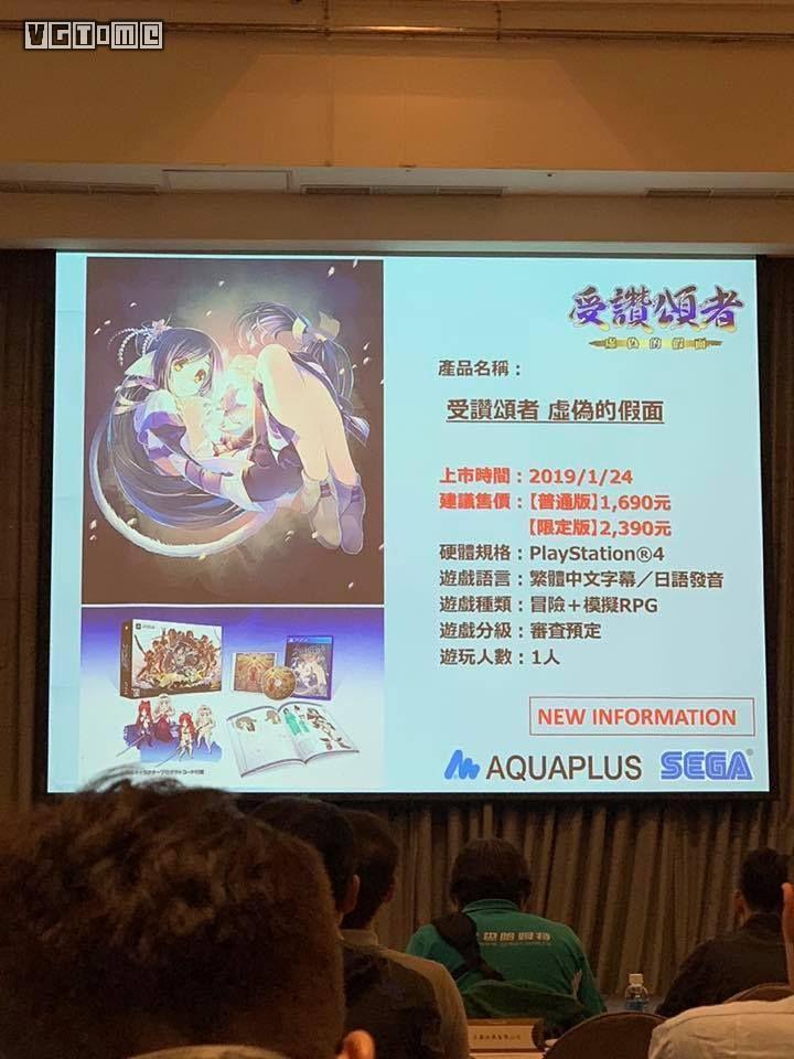 《传颂之物:虚伪的假面》中文版2019年1月24日发售