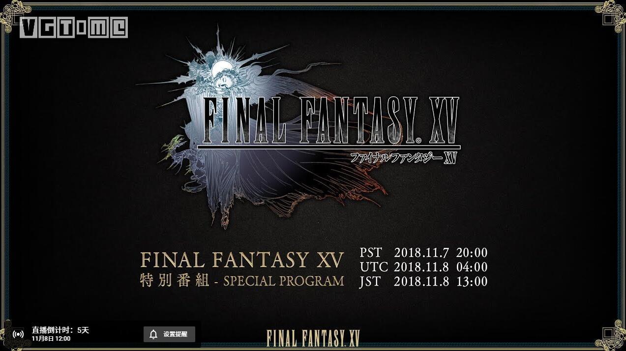 《最终幻想15》将在11月8日公布游戏最新开发进展