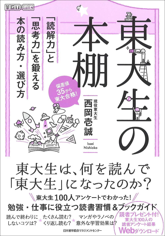 东京大学的学生推荐的书单里,充满着二次元的味道