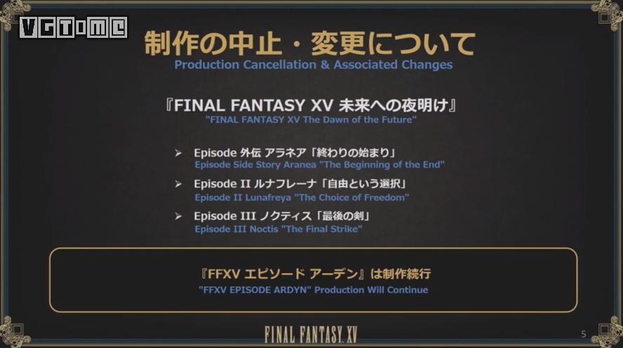 开发取消,监督离职 《最终幻想15》特别直播主要内容汇总