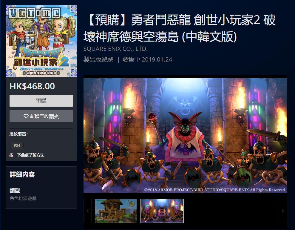 PS4《勇者斗恶龙 建造者2》中文版将于2019年1月24日发售