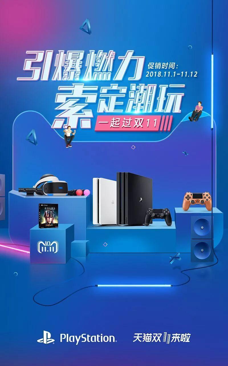 PS香港推出双十一「爬楼」小游戏,参与可赢取主机及优惠码