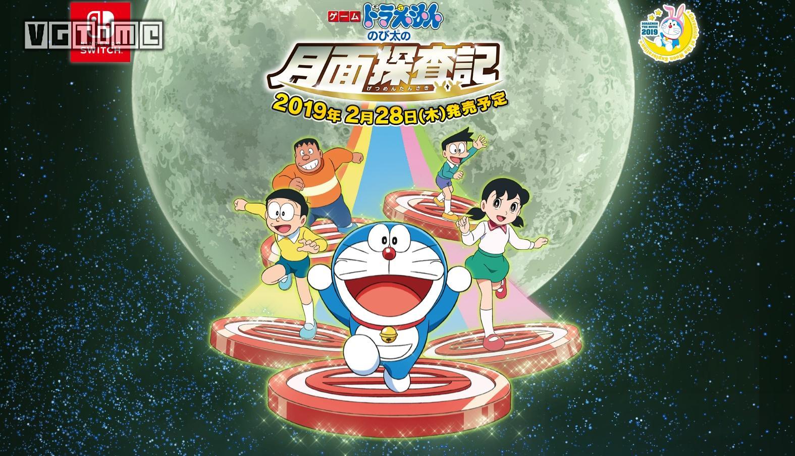Switch《哆啦A梦 大雄的月面探查记》将于2019年2月28日发售